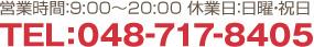 048-717-8405