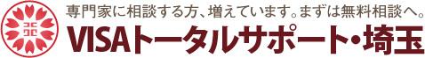 VISAトータルサポート・埼玉