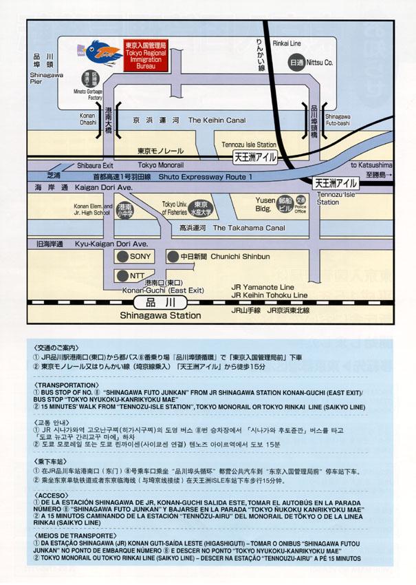 TokyoImmigrationBureauMap