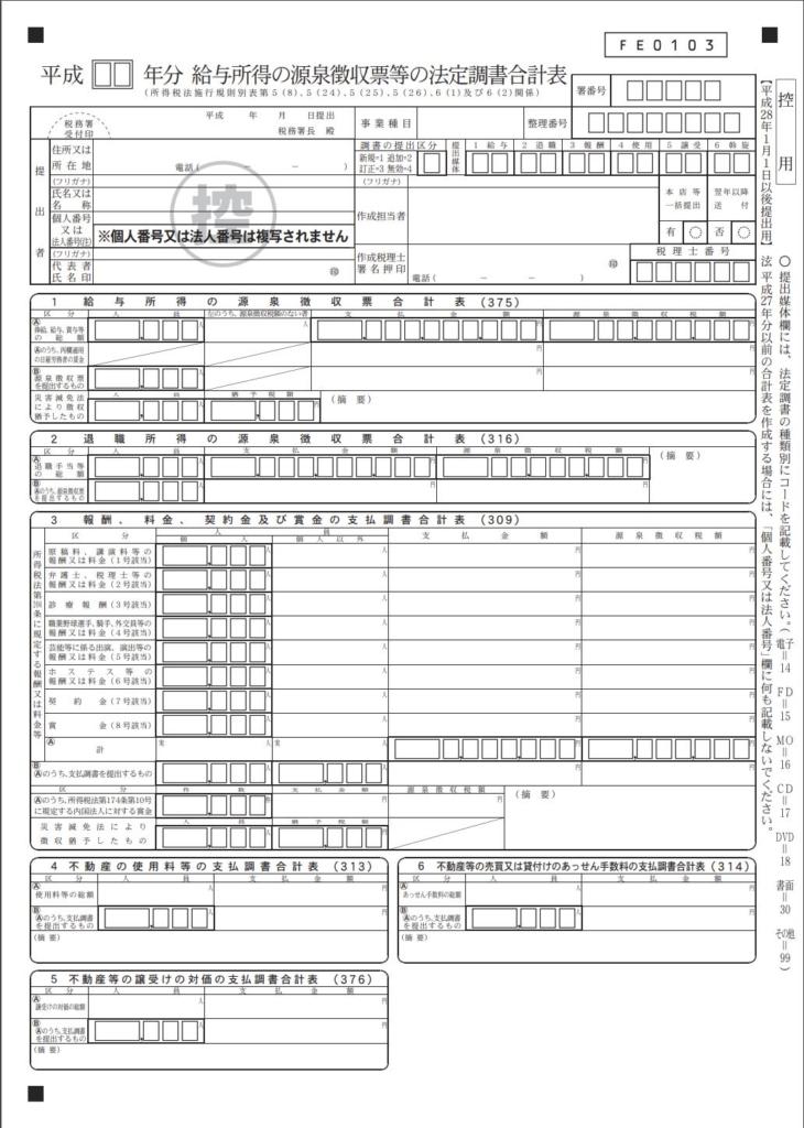 給与所得の法定調書合計表