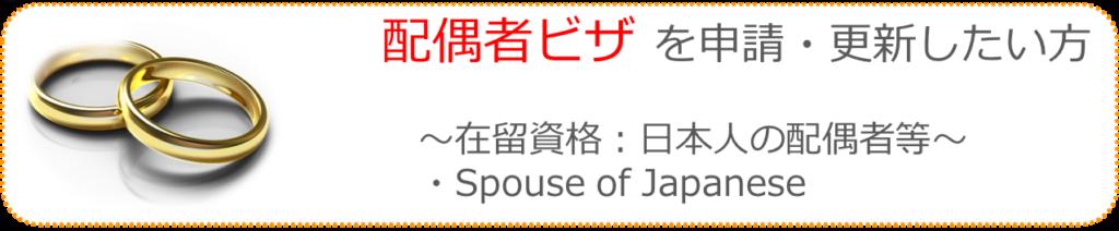 日本人の配偶者